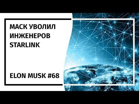 Илон Маск: Новостной Дайджест №68 (31.10.18-06.11.18)