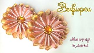 Зефирки канзаши из атласных лент своими руками Мастер класс. DIY Zephyrki kanzashi from satin ribbon