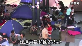 二戰後最大難民潮 申根體系告急 --蘋果日報20150903