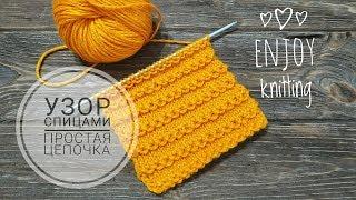 НЕИМОВЕРНО ПРОСТАЯ ЦЕПОЧКА | УЗОР СПИЦАМИ | Chain knitting stitch pattern