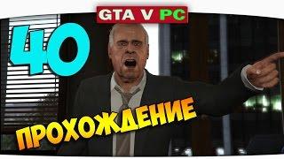 ч.40 Прохождение GTA 5 на ПК - Помошник режисёра