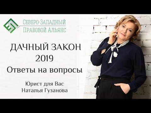 ДАЧНЫЙ ЗАКОН 2019. Ответы на вопросы. Юрист для Вас. Наталья Гузанова.