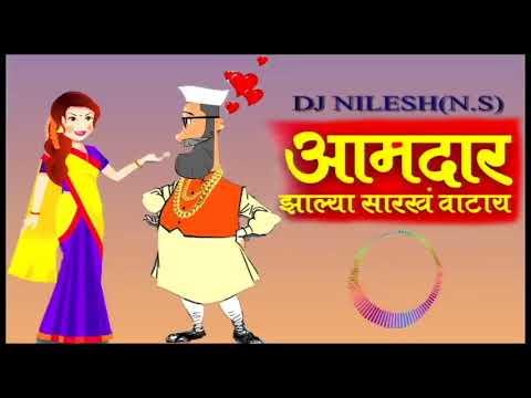 Mala Amdar Zalya Sarkha Vatatay Dj Nilesh