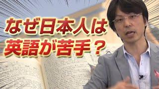 「世界一わかりやすい中学英語 〜なぜ日本人は英語が苦手~」関 正生 【ビジカレ】