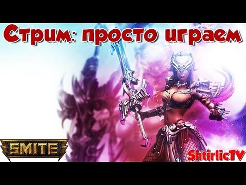 видео: smite стрим: Просто играем (20:00мск)