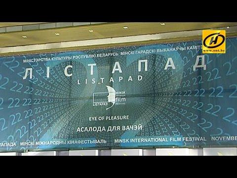 фестивали кино в беларуси
