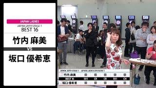 【竹内 麻美 VS 坂口 優希恵】JAPAN 2019 STAGE 1 東京 LADIES BEST16