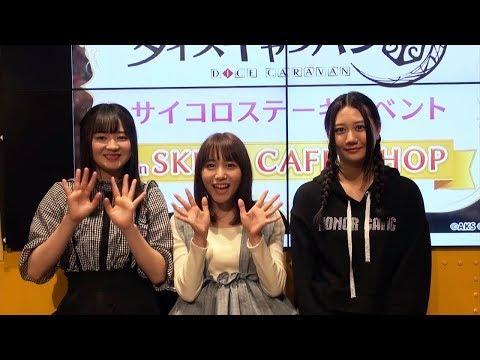 【イベントレポート】『ダイスキ』第3回サイコロステーキイベント SKE48江籠裕奈&大場美奈&古畑奈和 / AKB48[公式]