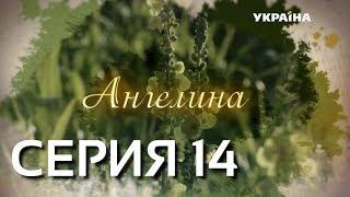 Ангелина (Серия 14)