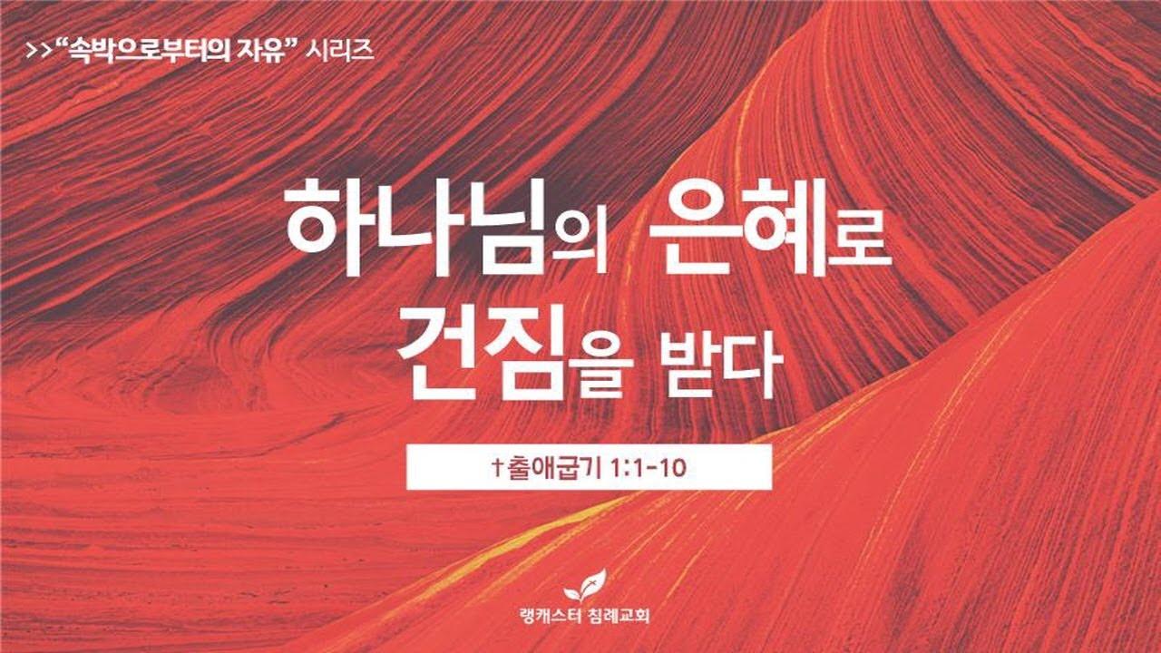 """2021년 1월 6일 수요 성경 공부 - """"속박으로 부터의 자유"""" 시리즈"""
