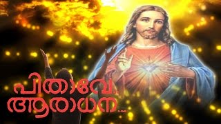 Pithaave aradhana christian devotional Malayalam Full Album Songs
