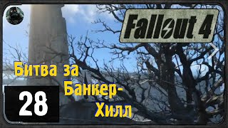 Fallout 4 - 28 - Битва за Банкер-Холл