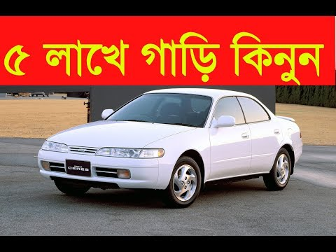 ৫ লাখে গাড়ি কিনুন । Second Hand Toyota AE 100 Car Price in Dhaka,Bangladesh#MamunVlogs CarReview - 동영상