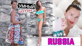 РАСПАКОВКА ПОКУПКИ ИЗ РОССИИ, Примерка Bikini, Умная Распродажа и тд (KatyaWORLD)