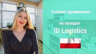 Условия проживания на складах ID Logistic на работе в Польше