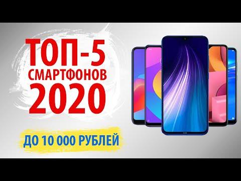 🔥ТОП-5 смартфонов до 10000 рублей (АПРЕЛЬ 2020)