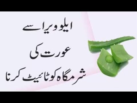 FRIJ KO TANG KRNA ALOE VERA KAY SATH   AURAT KI SHARMGAH KO TIGHT KARNA   health and beauty tips in
