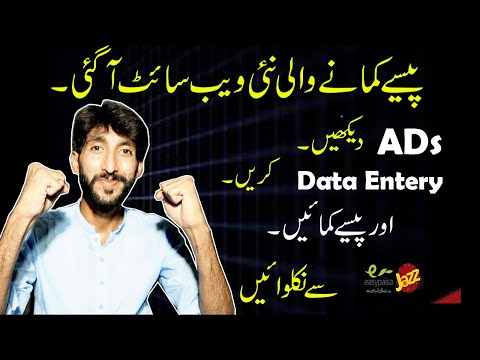 How to earn money by watching Ads And Data Entery work || Make Money online. 1Buy3
