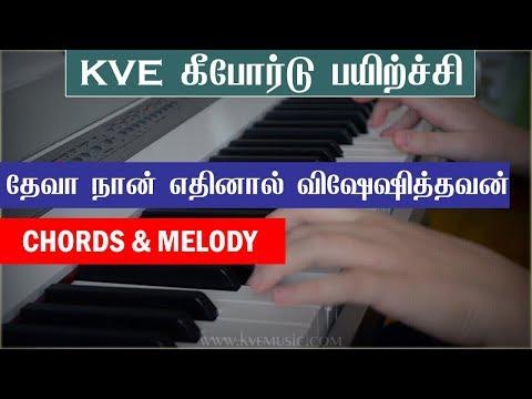 Deva Naan Ethinal -Song Notes(Chords,melody)- Tamil Keyboard and Piano Notes- KVE MUSIC