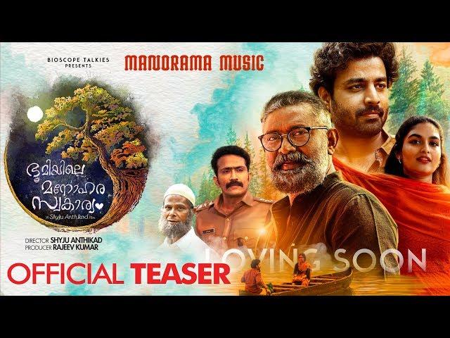 Bhoomiyile Manohara Swakaryam   Official Teaser   Shyju Anthikkad   Deepak Parambol   Prayaga Martin