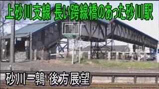 【後方展望】 上砂川支線(5) 砂川ー鶉 砂川駅風景