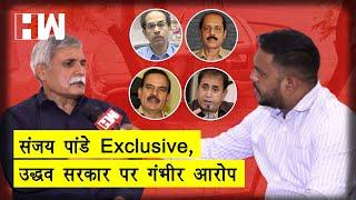 IPS Sanjay Pandey का Exclusive Interview, खोल दी Maharashtra सरकार की पोल I Sachin Waze #AntiliaCase