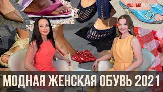 Модные тренды на женскую обувь Лето 2021 модныетенденции обувь купитьмоднуюобувь