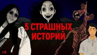 5 страшных историй. Сборник жутких рассказов. Истории на ночь (анимация)