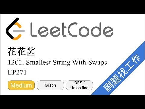 花花酱 LeetCode 1202. Smallest String With Swaps - 刷题找工作 EP271