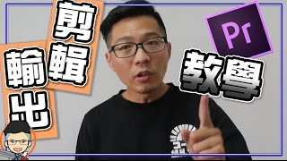 【Adobe Premiere pro cc教學 #1】youtuber常用| 剪片與輸出|簡易影片剪輯技巧 #1