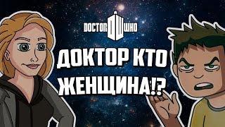 ДОКТОР КТО - ЖЕНЩИНА!?