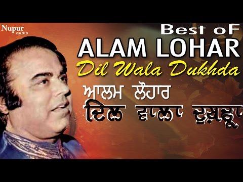 Dil Wala Dukhda - Alam Lohar | Punjabi Folk Songs | Nupur Audio