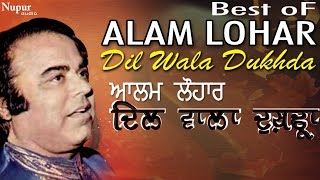 Dil Wala Dukhda Alam Lohar Punjabi Folk Songs Nupur Audio.mp3
