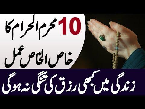 10 Muharram ka Khas Amal - Zindagi Bhar Rizq ki Tangi Na ho gi ( Urdu Mag )