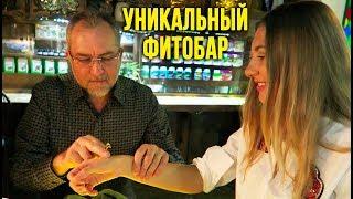 ФИТОБАР В ПЯТИГОРСКЕ - ПРОБУЕМ КОФЕ С ЧЕСНОКОМ И ПОДАРКИ