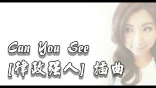 Can You See lyrics Lyrics Tan Jiayi KAYEE TAM TVB Episodes [Legal and Political Strongman] Interlude
