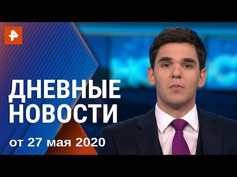 Дневные новости РЕН ТВ с Романом Бабенковым . Выпуск от 27.05.2020