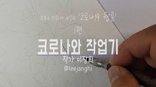 #코로나와의 제작과정 두번째영상 #강북구만화가4인의코로…