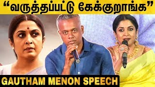 பட Chance இல்லாம Web Series எடுக்குறேனா? Gautham Menon Opens Up | Queen Web Series | Ramya Krishnan