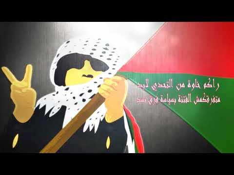 Karim L - Palestine (Lyrics video)