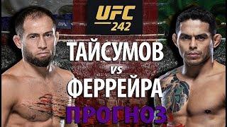 ВОТ ЭТО БУДЕТ ЗАРУБА! МАЙРБЕК ТАЙСУМОВ vs ДИЕГО ФЕРРЕЙРА НА UFC 242! КТО КОГО ОТПРАВИТ В НОКАУТ?
