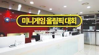 SBS아카데미 컴퓨터학원 강남점 미니게임 이벤트