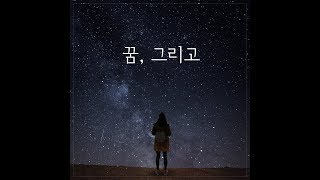 이수호 (Lee SooHo)_꿈, 그리고 (Piano. 나원주) [PurplePine Entertainment]