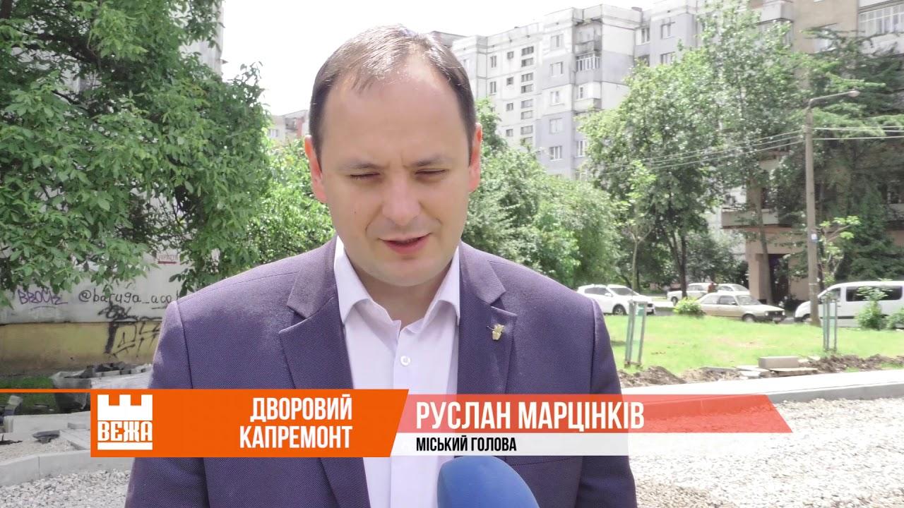 В Івано-Франківську облагороджують житлові квартали - YouTube