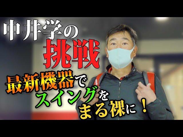 【シニアツアーへの道#1】中井学を最も良く知る男登場!