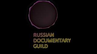 Презентация результатов, полученных в ходе анализа данных отрасли документального кино за 3 года.