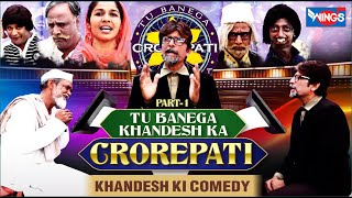 Tu Banega Khandesh Ka Crorepati   Khandesh comedy   Malegaon Comedy   Part - 1