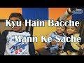 Kyun hain Bachche Mann Ke Sachche - Children's Day Special