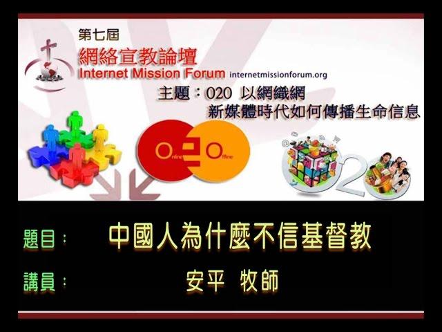 IMF2015 (3) 中國人為什麼不信基督教