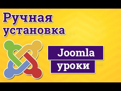 Установка Joomla на хостинг в ручном режиме